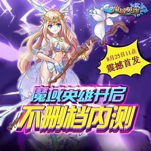 魔域手游版官网下载
