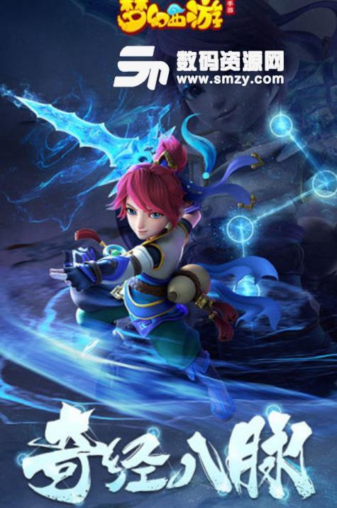 梦幻西游网易版在哪下载